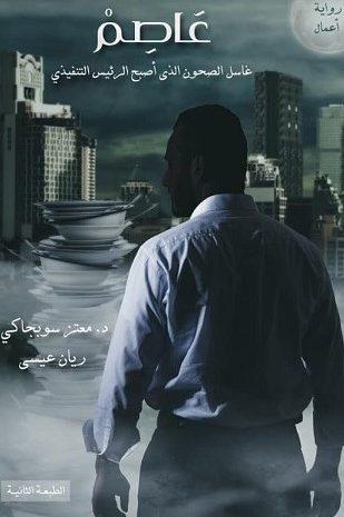 رواية عاصم – غاسل الصحون الذي أصبح الرئيس التنفيذي
